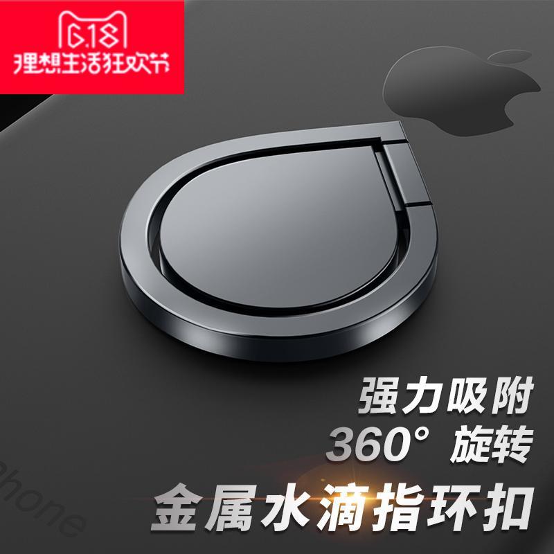 指环苹果金属扣水滴XMAXSXR卡扣创意华为vivo扣通用指环支架