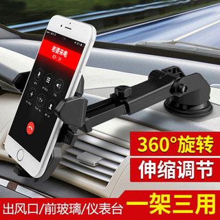 Car phone holder suction cup car outlet car navigation with multi-function universal car dashboard