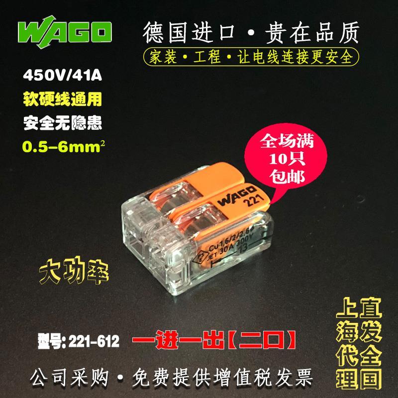 电线wago接线端子221-612对接连接器快速德国0.5-6平方大功率接头