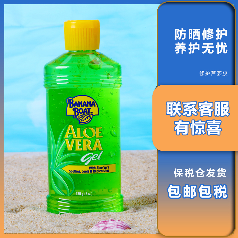 Usd 19 72 Banana Boat Banana Boat After Sun Repair Aloe Vera Gel Sunscreen Soothing Moisturizing Genuine Wholesale From China Online Shopping Buy Asian Products Online From The Best Shoping Agent Chinahao Com