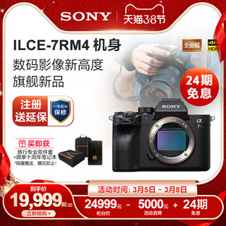 SONY / Sony Alpha 7riv ILCE-7RM4 A7RM4 full frame micro single Sony new A7R4