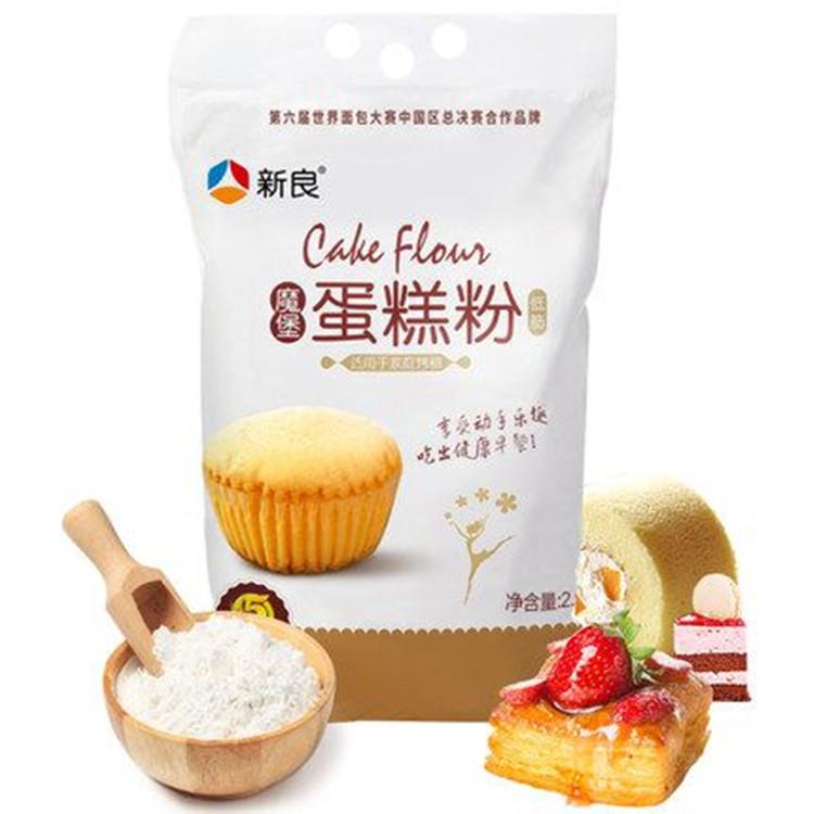 新良魔堡蛋糕粉2.5kg低筋面粉糕点饼干用低筋粉烘焙原料新良面粉