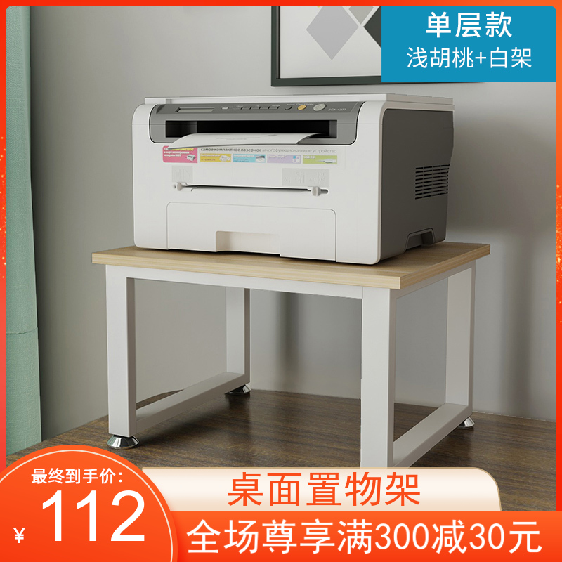 Simple modern new tribal table single-floor storage rack printer rack shelf ice box shelf shelf kitchen