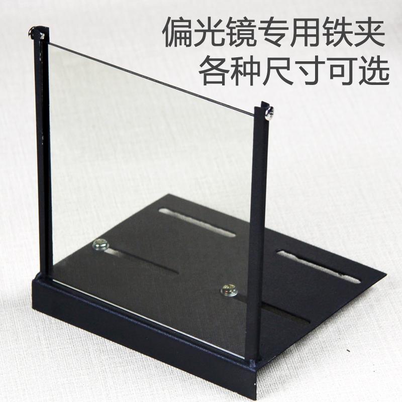 双机偏振3D投影专用偏振玻璃夹 无线遥控偏振玻璃偏振片 夹座夹子