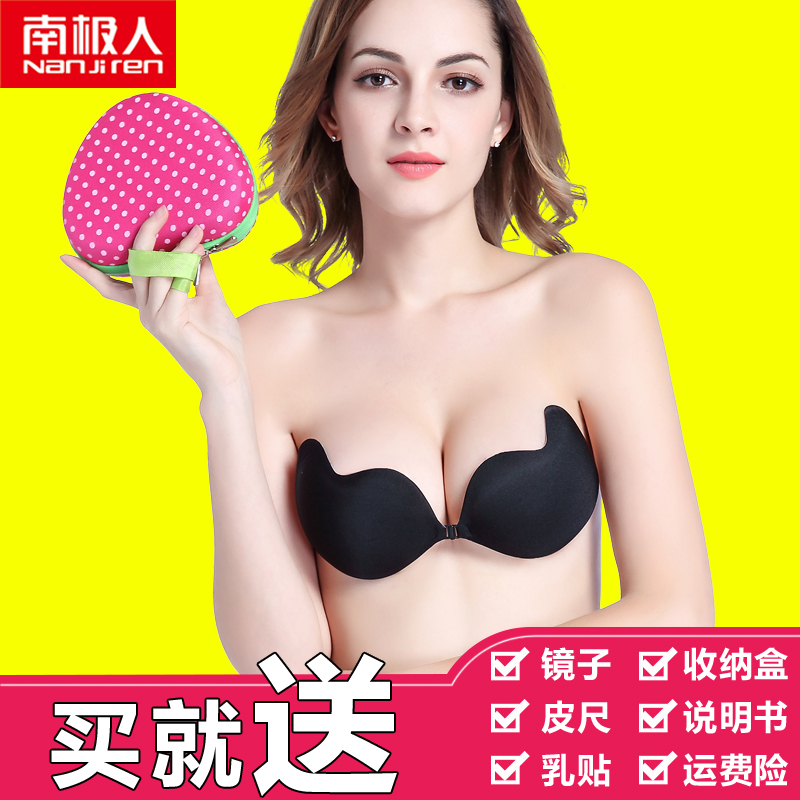 b13023258076 Antarctic chest stickers gather invisible bra silicone on the care of the  wedding swimming breast paste non-slip thickened strapless underwear