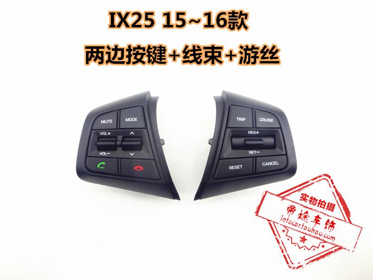 IX25 штатный MOBIS кнопка Подтяжка + проводка