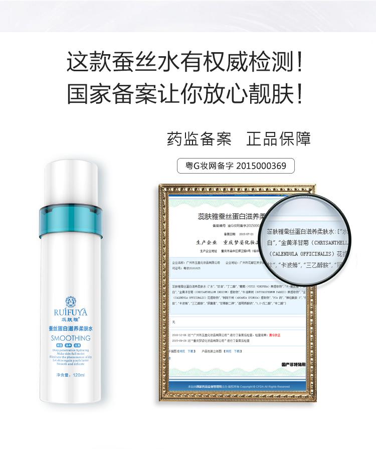 蚕丝蛋白滋养柔肤水_r9_c1.jpg