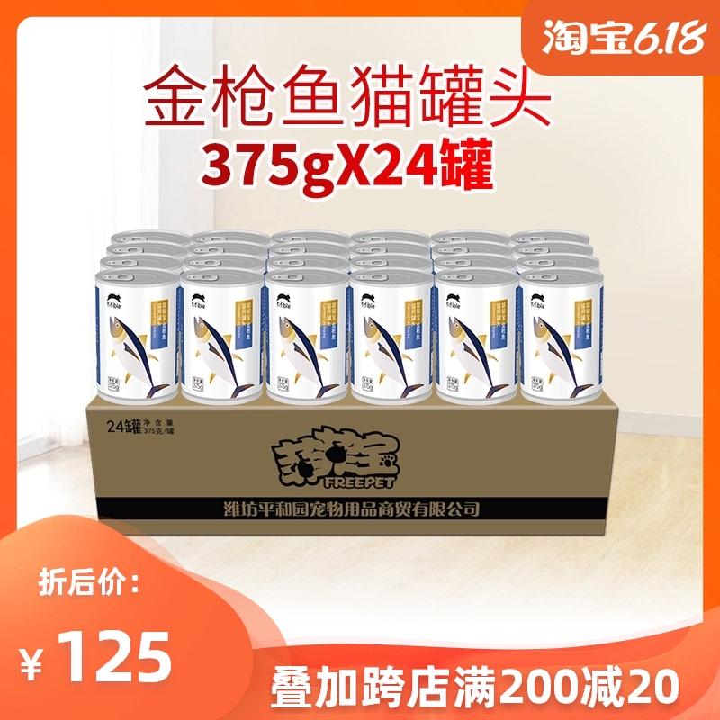 Mèo Feifeibao ăn nhẹ cá ngừ mèo đóng hộp thức ăn cho mèo thức ăn ướt vào mèo con 375g * 24 lon - Đồ ăn nhẹ cho mèo