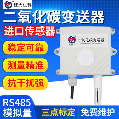 Carbon dioxide sensor transmitter greenhouse temperature and humidity Outdoor air mass gas concentration CO2 detector