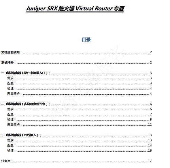 经典案例系列分享之十一:juniper SRX 利用虚拟路由器实现多链路冗余以及双向接入