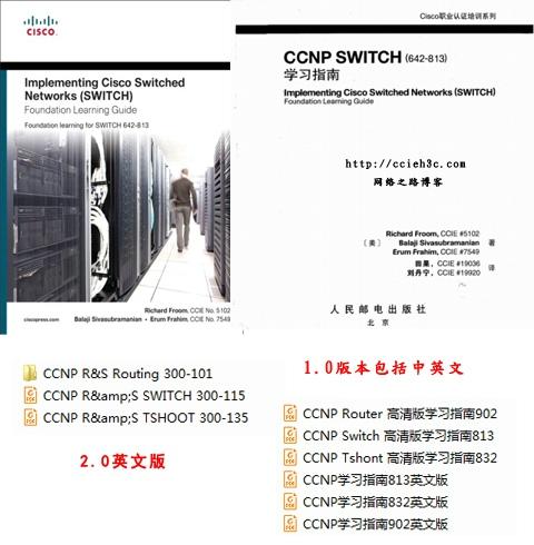 【进阶Book】CCNP 新版 老版本 1.0 2.0中文与英文书籍【学习NP不要错过】