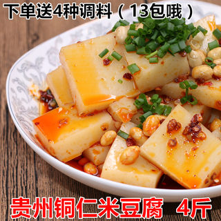 Guizhou specialty rice tofu 4 kg street cooling snack rice cool powder to send enough folded ear roots chili seasoning