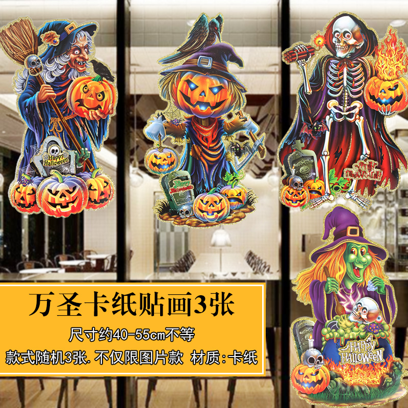 Halloween Card Stickers 3