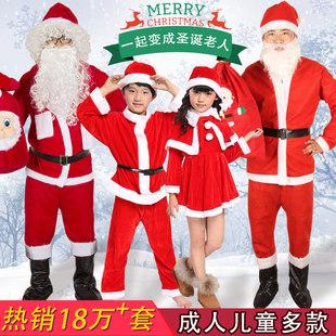 Рождество декоративный статья санта-клаус одежда санта дед производительность одежда мужской и женщины ученый для взрослых ребенок установите