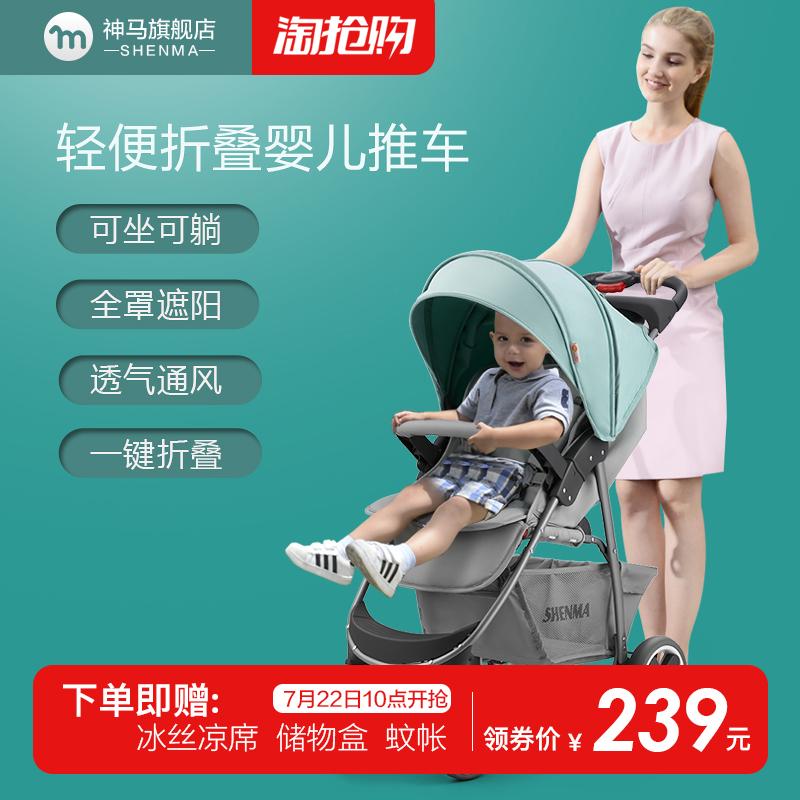 神马推车宝宝婴儿轻便折叠伞车新生儿可坐可躺儿童便携避震手推车