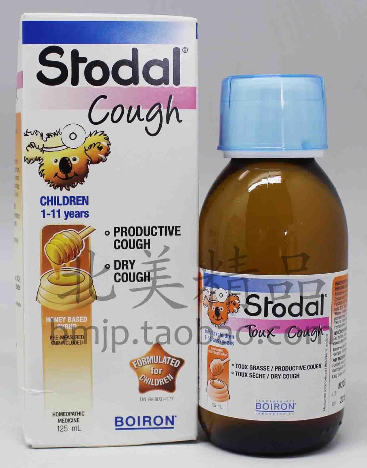 愛匯海外~加拿大 Boiron Stodal Cold Cough舒緩糖漿 1-11歲 125ml