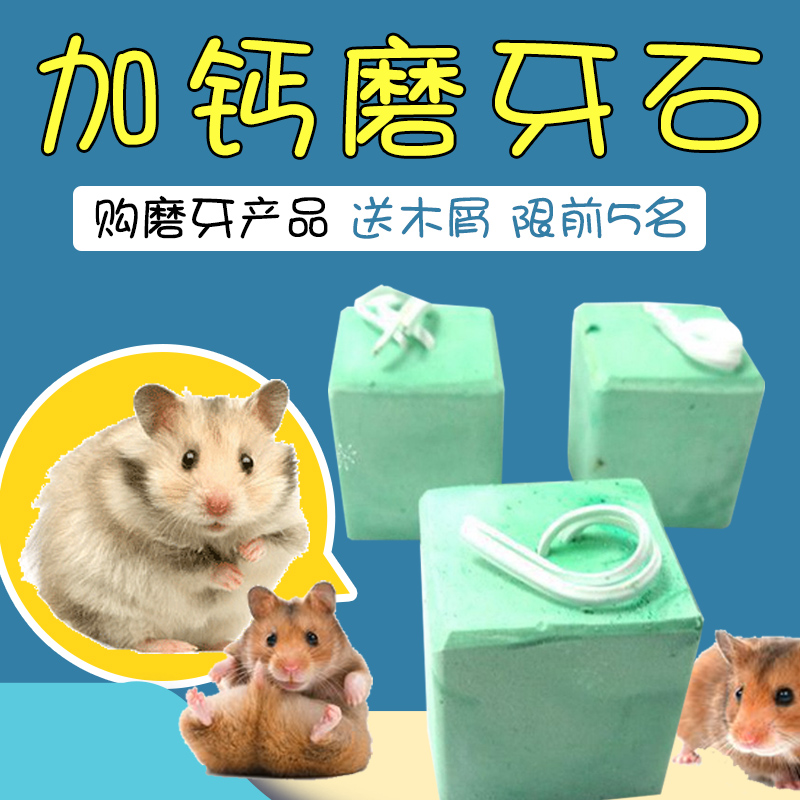 Hamster Molar Pet Molar Snuffs Molar Stone Calcium Chinchilla Rabbit Molar  Pet Supplies Package