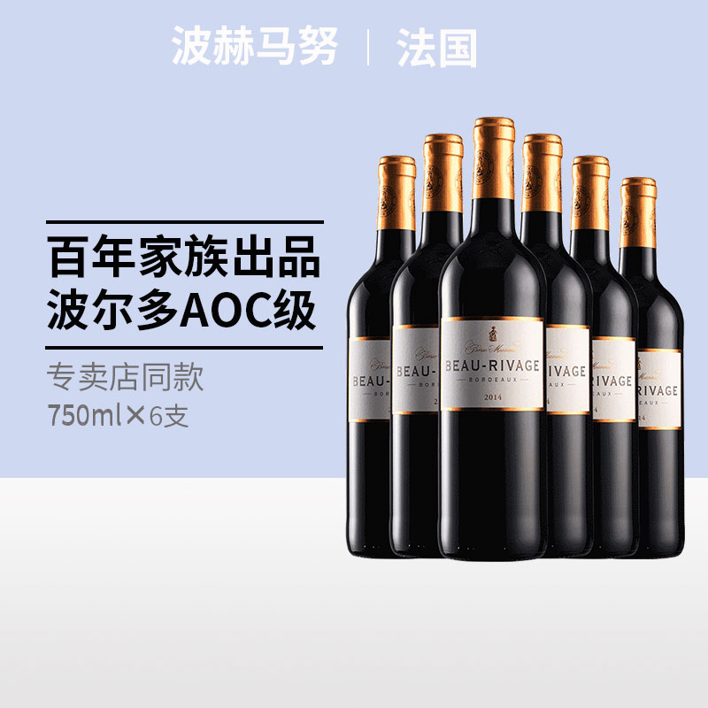 BORIE-MANOUX 波赫马努 拉马克 AOC级波尔多干红葡萄酒 750ml*6支整箱 天猫优惠券折后¥199包邮(¥599-400)