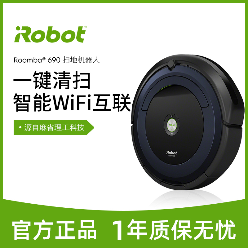 New release iRobot690 sweeping robot smart home automatic vacuum cleaner American star