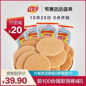 佳宝哆啦A梦山楂片500g*4袋 山楂糕卷条汉堡果丹皮蜜饯散装零食