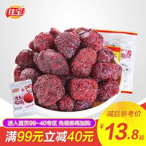 佳宝阿狸九制杨梅250g 酸梅蜜饯果脯凉果广东特产
