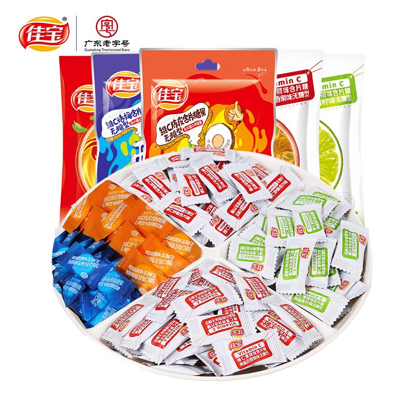 佳宝维C陈皮含片无糖海盐百香果青柠薄荷味糖水果糖话梅糖果零食