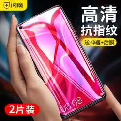 Flash magic Huawei nova4 tempered film nova4e high definition blue light resistant 9D frosted film explosion proof fingerprint proof mobile phone glass protection film game essential