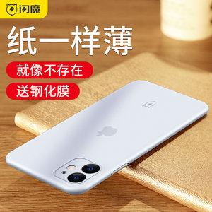 闪魔 iPhone11系列超薄磨砂半透软壳+钢化膜 主图