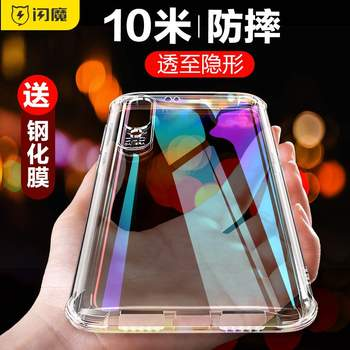 Flash magic millet millet phone shell 9 8 / 9se / cc9e / 9pro all-inclusive airbag DROP red rice note7 / 7Pro / 8 / 8pro thin transparent soft silicone protective cover shell cc9 Mito k20