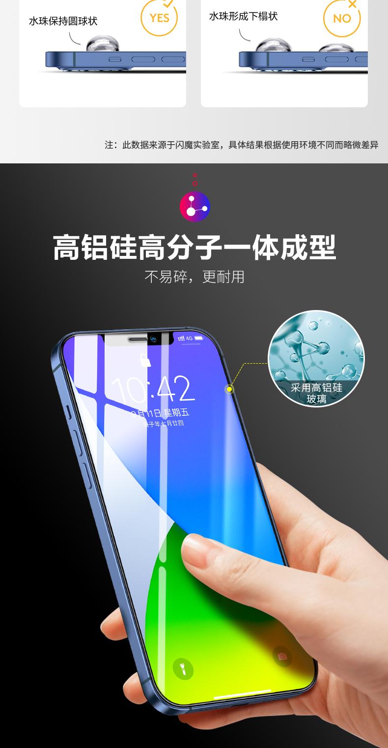 闪魔 iPhone12全系 电镀钢化膜 2片 手感超好 图6