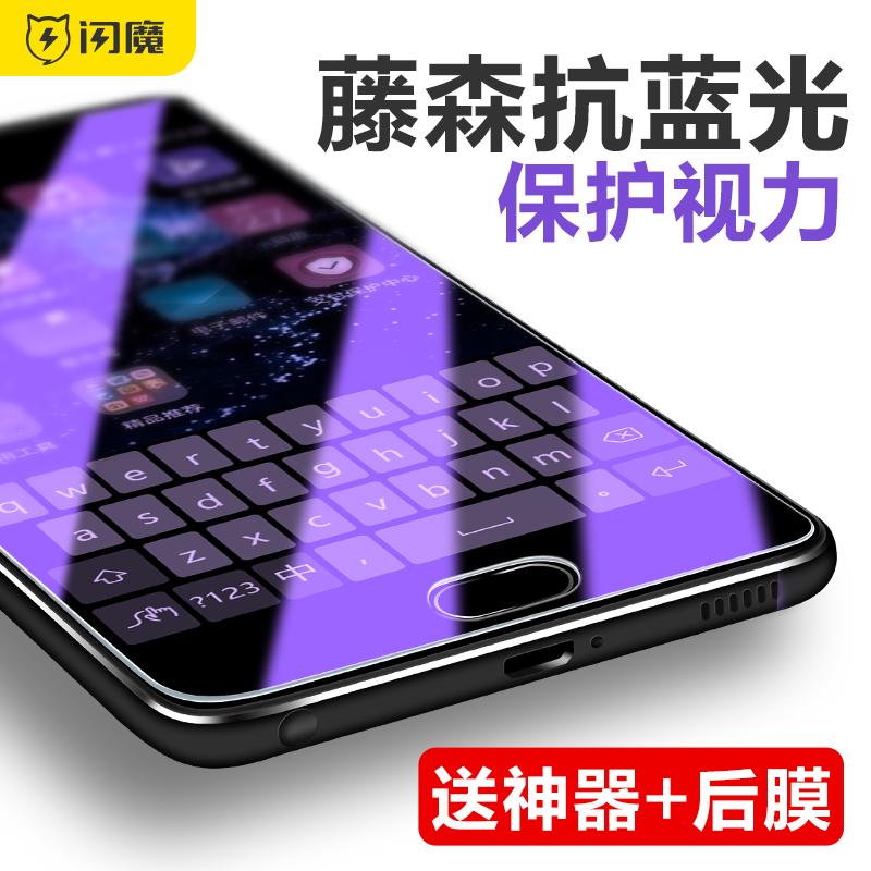 闪魔 适用于华为P10钢化膜P10plus抗蓝光防指纹防爆手机玻璃保护贴膜16.8元