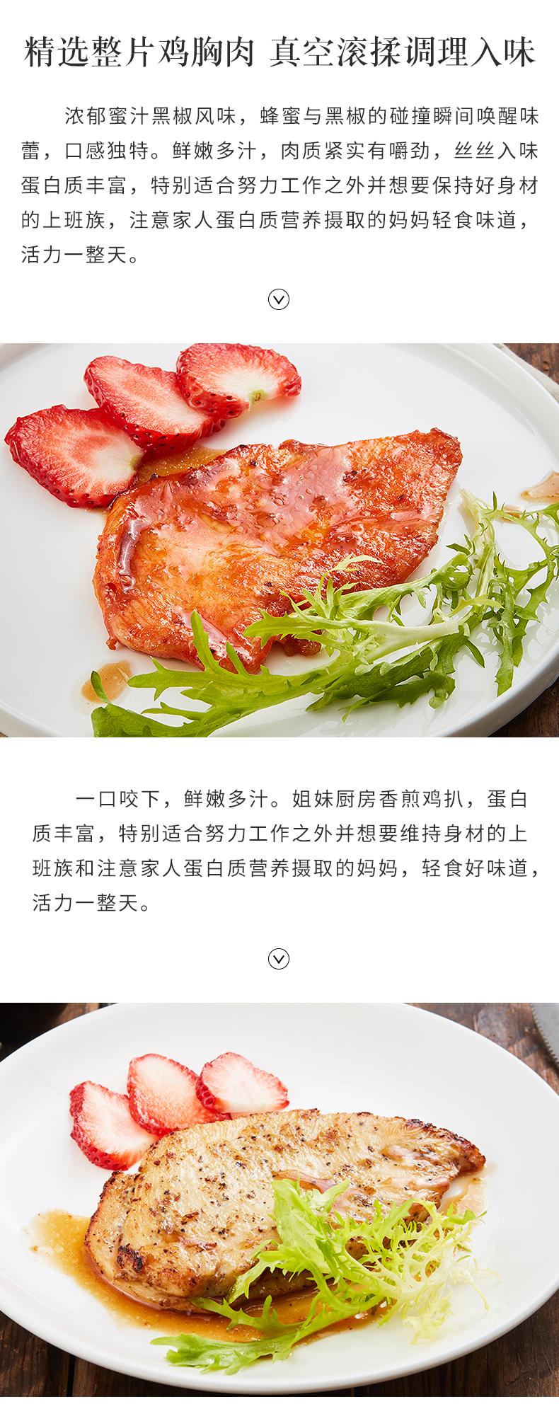 大成姐妹 香煎鸡扒 低脂高蛋白减肥代餐 1440g 20片装 图6
