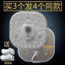 透镜模组吸顶灯替换光源改造板灯盘圆形方形超亮灯珠芯片配件led