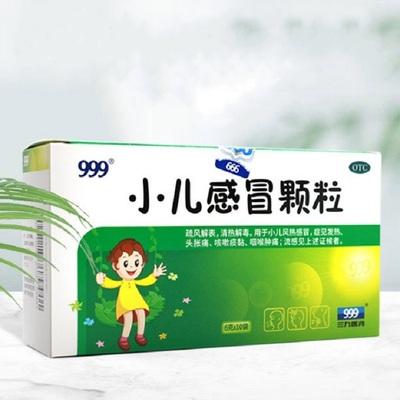 【三盒共30袋】999小儿感冒颗粒6g*10袋儿童感冒咳嗽发热咽喉头痛