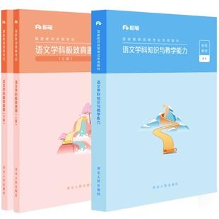 19新版初中英语教师证资格证