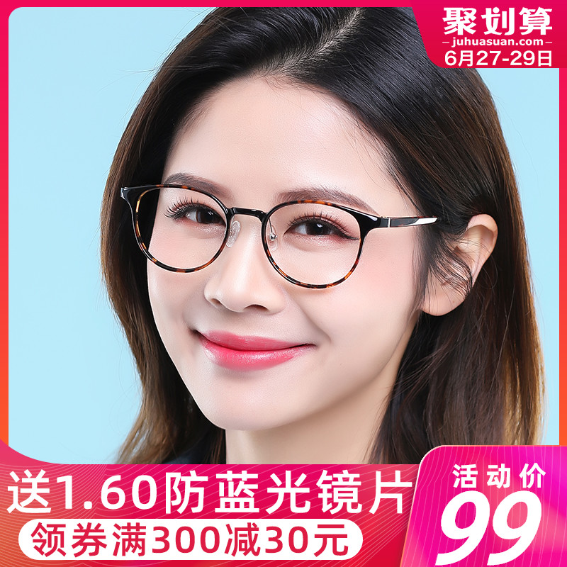 防蓝光辐射电脑眼镜平光护目镜超轻TR90眼镜框女近视眼镜架男变色