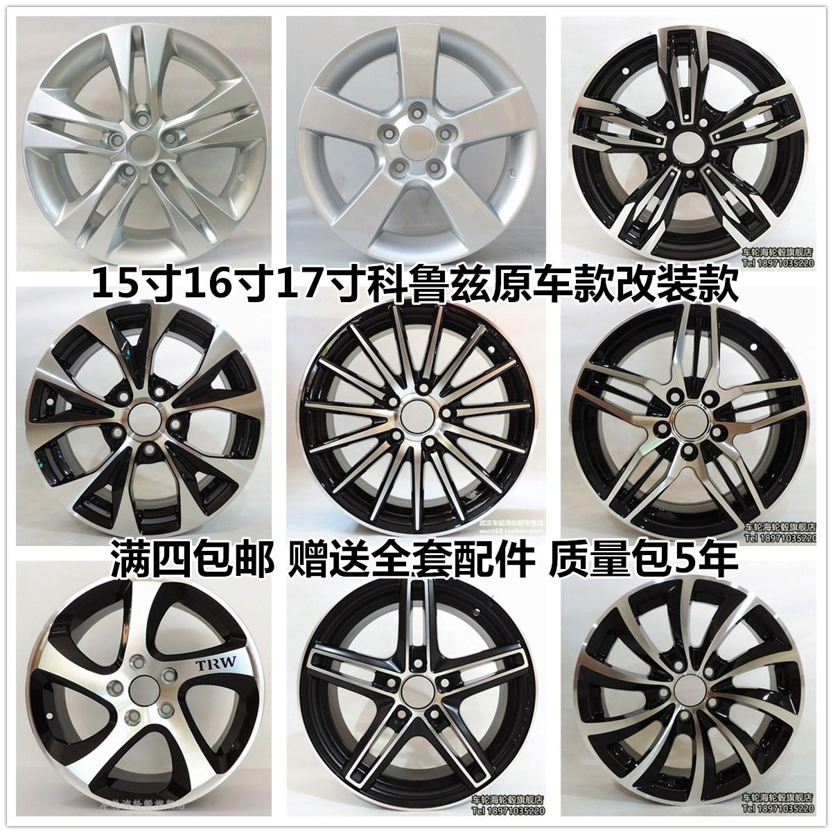 15 дюймовый chevrolet Cruze магнит колесо 16 дюймовый 17 дюймовый семья плодородный при этом колесо эксель престиж яркий ремонт колесо