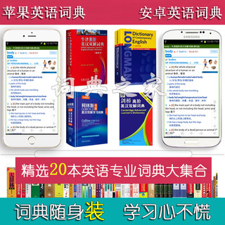 Oxford Advanced English-Chinese Dual Solution 89 Collins Longman Contemporary 6 Cambridge Android Apple English Electronic Dictionary APP