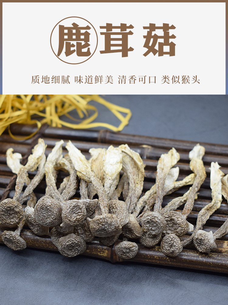 鹿茸菇干货新鲜云南特产特级食用菌干香菇蘑菇煲汤食材鹿茸菌详细照片