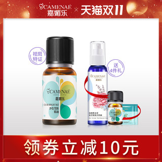 Jiameile Pure Color Snow Skin Essential Oil Compound Essential Oil Facial Essence Whitening Spots and Freckles Fading Spots Counter