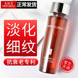 Meifubao anti-wrinkle anti-aging skin care water moisturizing water lifting firming shrink pore toner genuine female