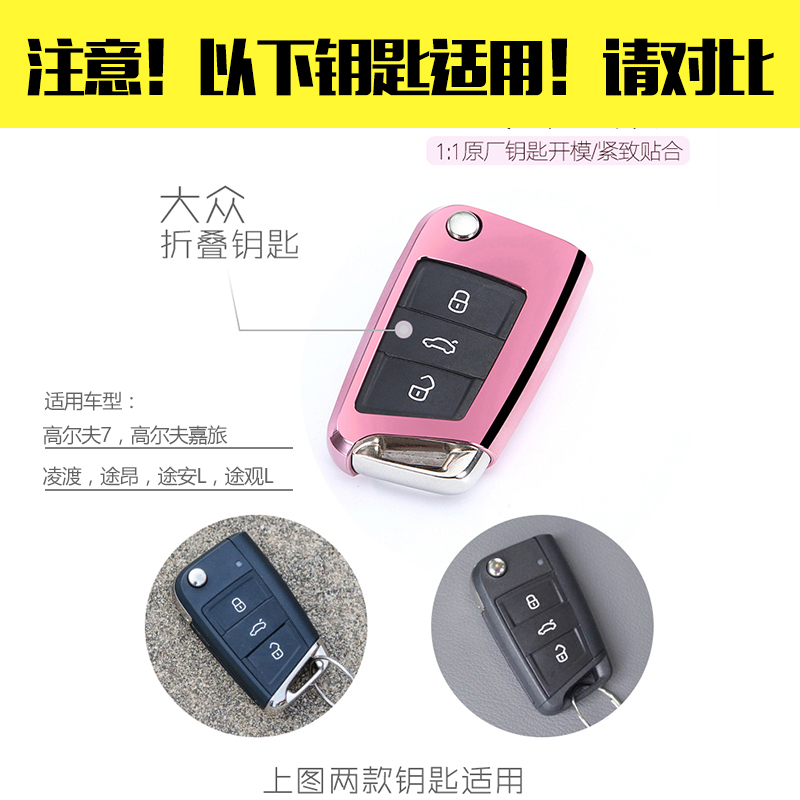 cheap Purchase china agnet Dedicated Volkswagen Key Case Golf 7