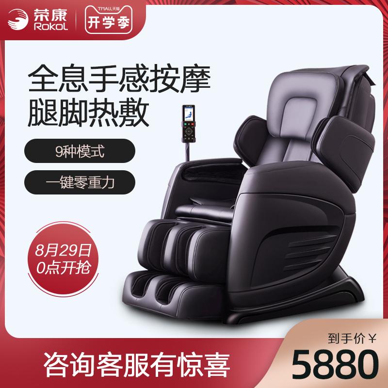 荣康K6s 全自动按摩椅 老人家用 全身揉捏多功能按摩椅