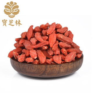 Baozhilin Wolfberry Ningxia Premium 250g Gouqi Authentic Zhongning Gouqi Tea Male Kidney Disposable Gou Jizi Half a Catty