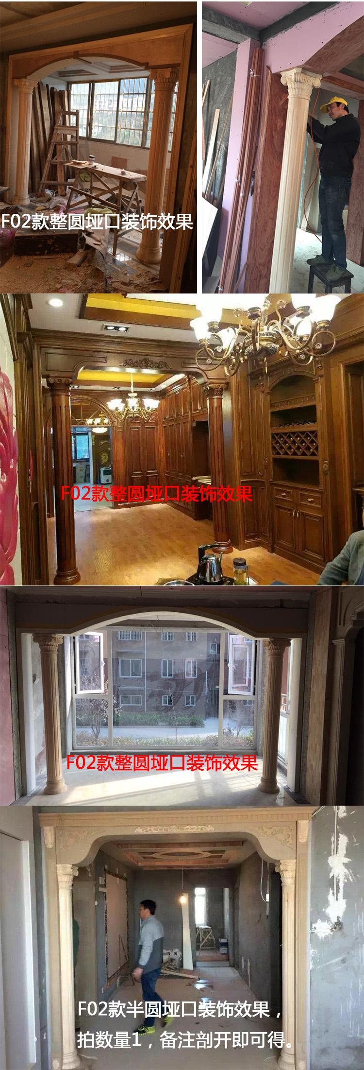 24 04 Solid Wood Rome Column Circular Indoor Living Room