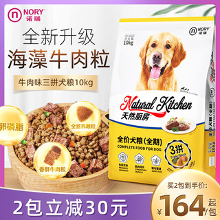 Norui beef flavored dog food 10kg chicken beef seaweed three fights stray dog ​​big bag puppies universal 20 kg