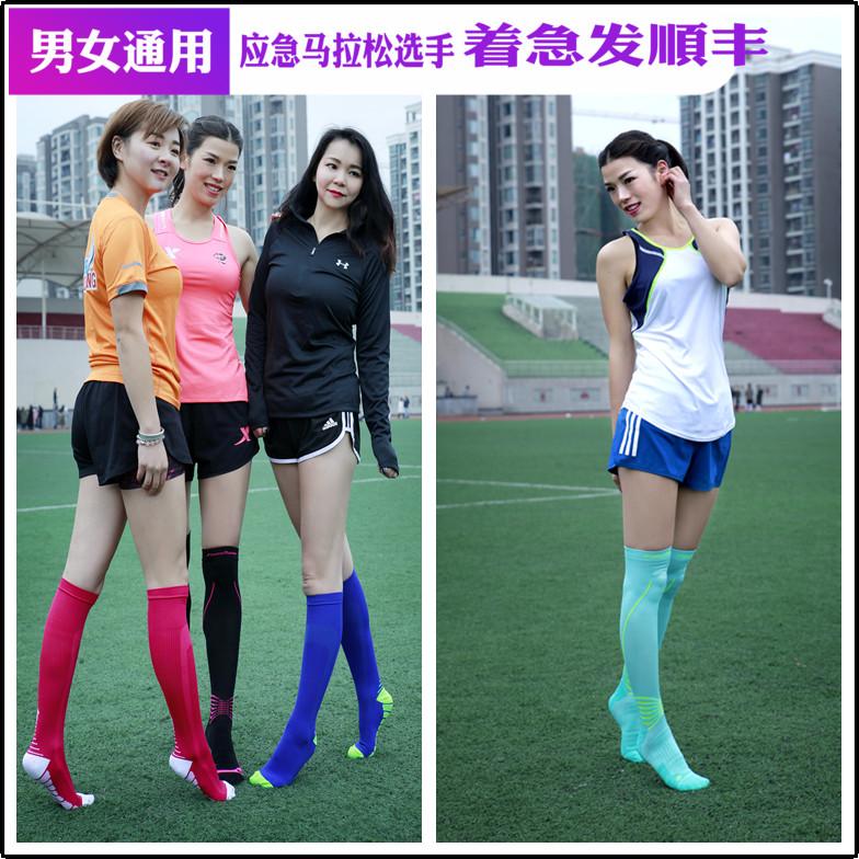 高筒长慢跑步袜身长运动袜马拉松v高筒健男女专业肌能袜子压缩小腿