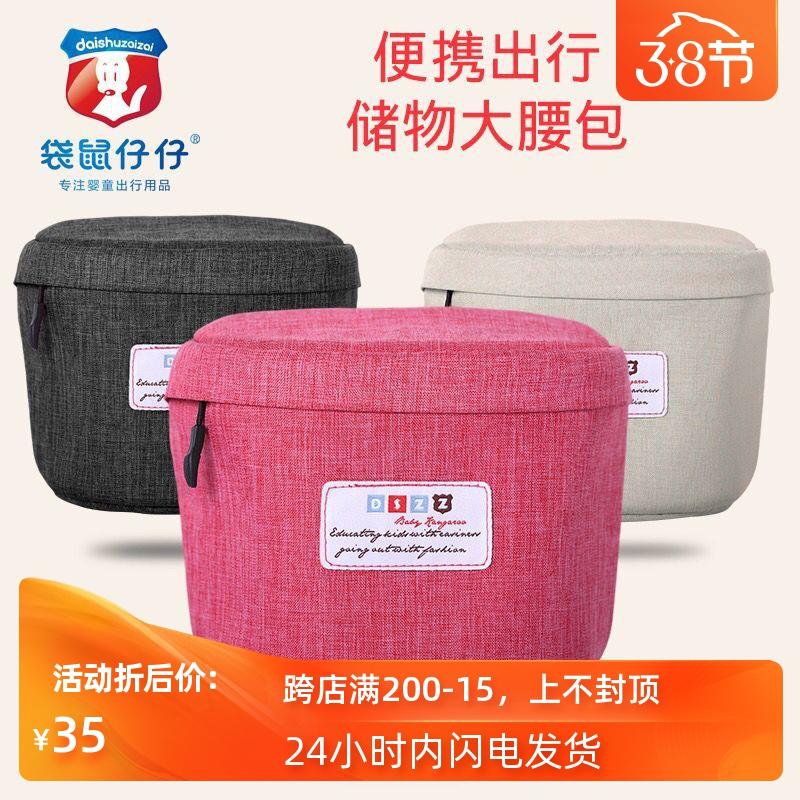 Kangaroo cub waist stool strap strap accessories removable universal multi-purpose pocket travel bottle bag phone bag