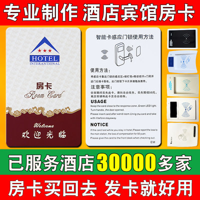 Proximity card hotel room card custom door lock card production hotel general smart room card access card to open the door card custom