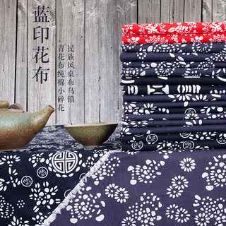 Wuzhen blueprint cloth flower cloth Chinese national wind cotton cotton cloth blunt flower cloth-dyed blue flower cloth cloth clearance
